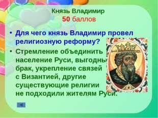 Князь Владимир 50 баллов Для чего князь Владимир провел религиозную реформу?