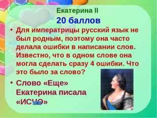 Екатерина II 20 баллов Для императрицы русский язык не был родным, поэтому он