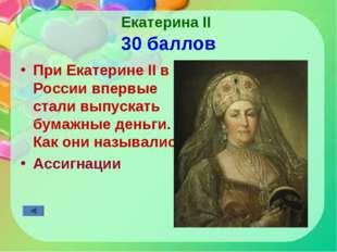 Екатерина II 30 баллов При Екатерине II в России впервые стали выпускать бума