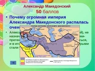 Александр Македонский 50 баллов Почему огромная империя Александра Македонско