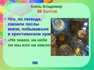Князь Владимир 30 баллов Что, по легенде, сказали послы князя, побывавшие в х