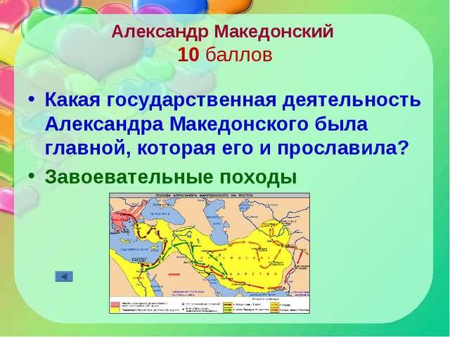 Александр Македонский 10 баллов Какая государственная деятельность Александра...