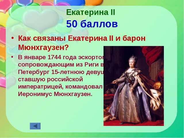 Екатерина II 50 баллов Как связаны Екатерина II и барон Мюнхгаузен? В январе...