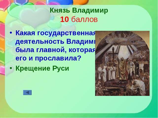 Князь Владимир 10 баллов Какая государственная деятельность Владимира была гл...