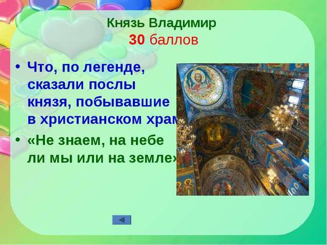 Князь Владимир 30 баллов Что, по легенде, сказали послы князя, побывавшие в х...