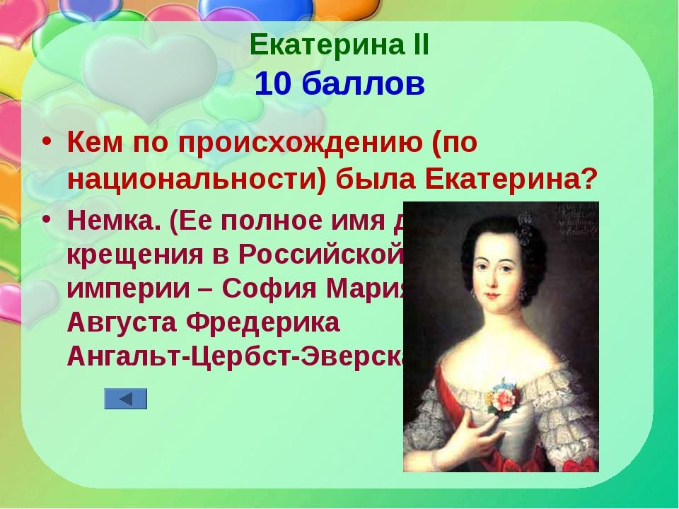 Екатерина II 10 баллов Кем по происхождению (по национальности) была Екатерин...