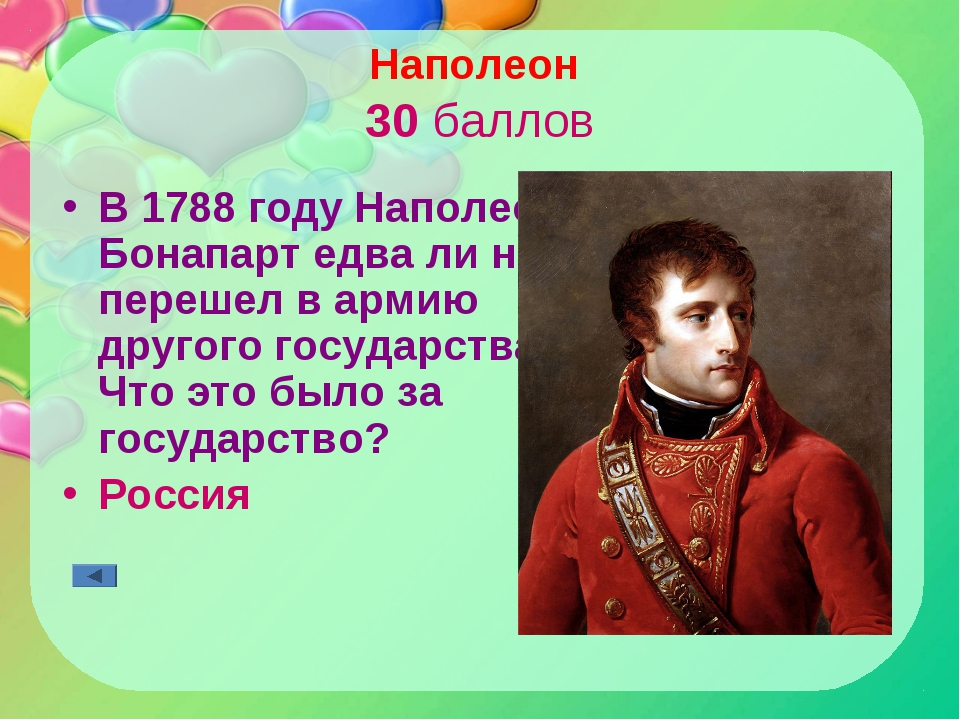 Наполеон 30 баллов В 1788 году Наполеон Бонапарт едва ли не перешел в армию д...