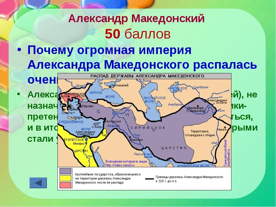 Александр Македонский 50 баллов Почему огромная империя Александра Македонско...