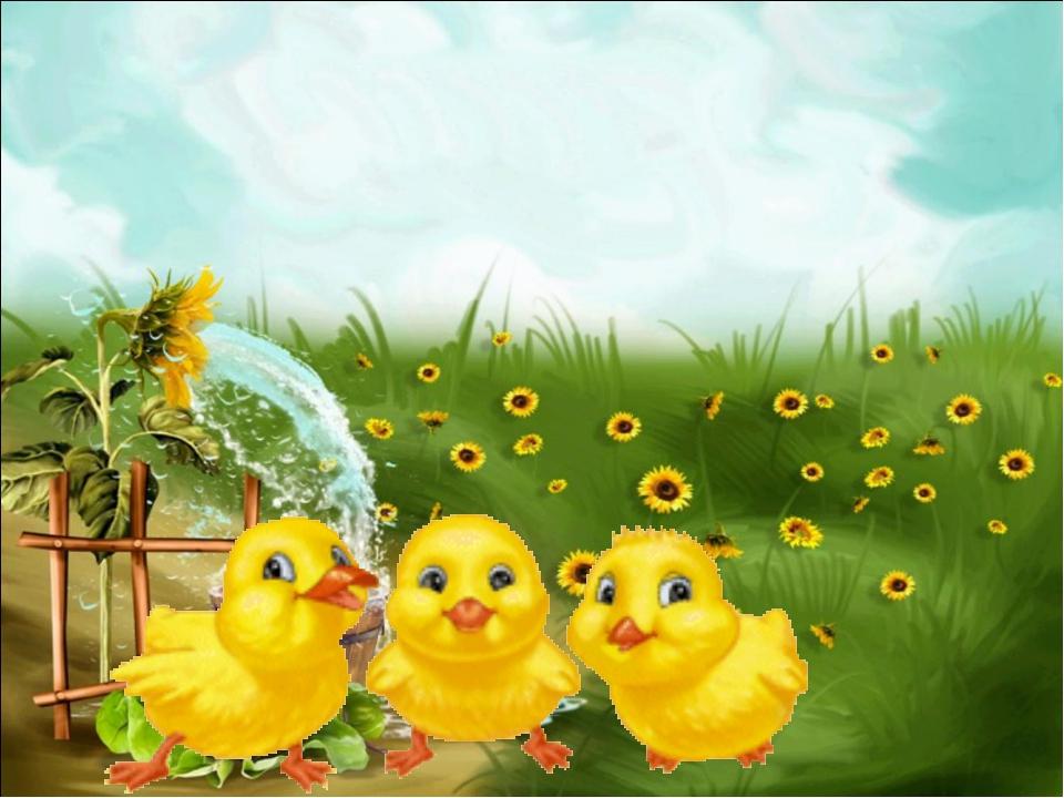 рассказ картинки с цыплятами для малышей корне данного