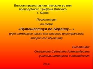 Вятская православная гимназия во имя преподобного Трифона Вятского г. Киров П
