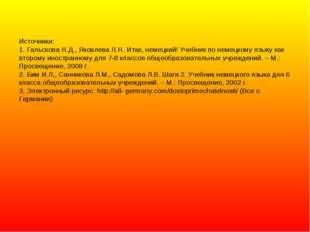 Источники: 1. Гальскова Н.Д., Яковлева Л.Н. Итак, немецкий! Учебник по немецк