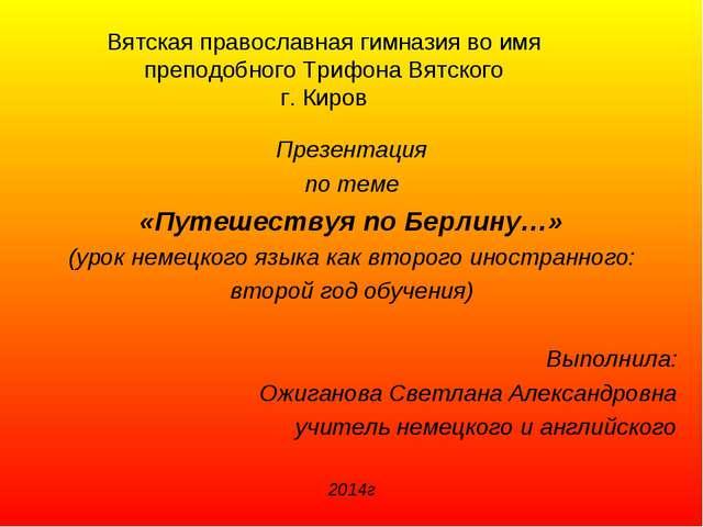 Вятская православная гимназия во имя преподобного Трифона Вятского г. Киров П...