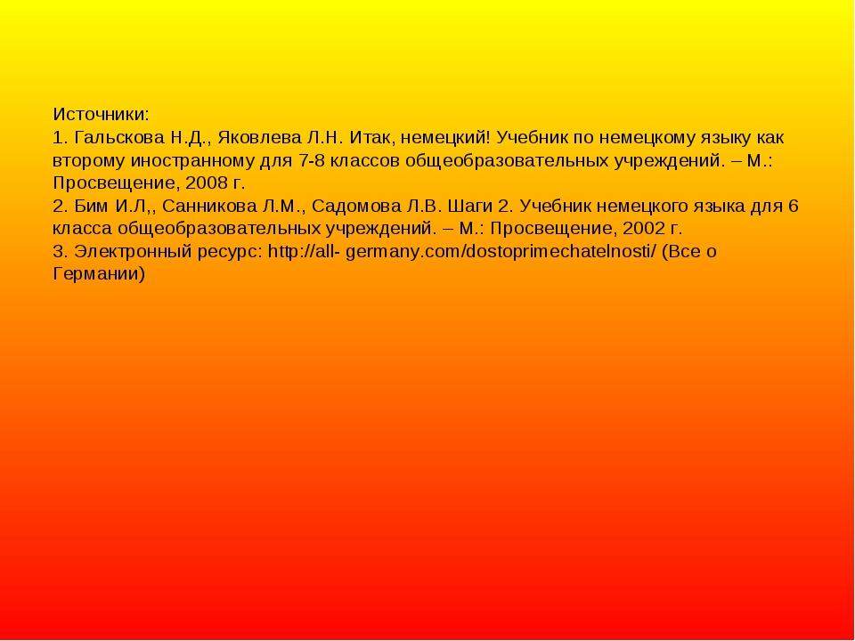 Источники: 1. Гальскова Н.Д., Яковлева Л.Н. Итак, немецкий! Учебник по немецк...