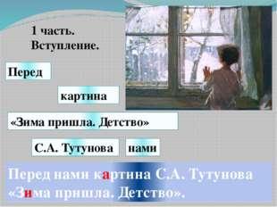 1 часть. Вступление. Перед картина «Зима пришла. Детство» нами С.А. Тутунова