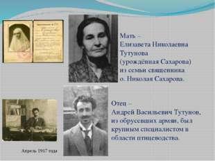 Мать – Елизавета Николаевна Тутунова (урождённая Сахарова) из семьи священни