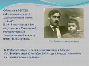 Обучался в МСХШ (Московской средней художественной школе, 1939-45). В 1945 по