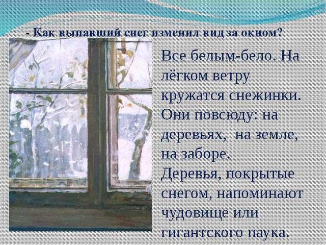 - Как выпавший снег изменил вид за окном? Все белым-бело. На лёгком ветру кру...