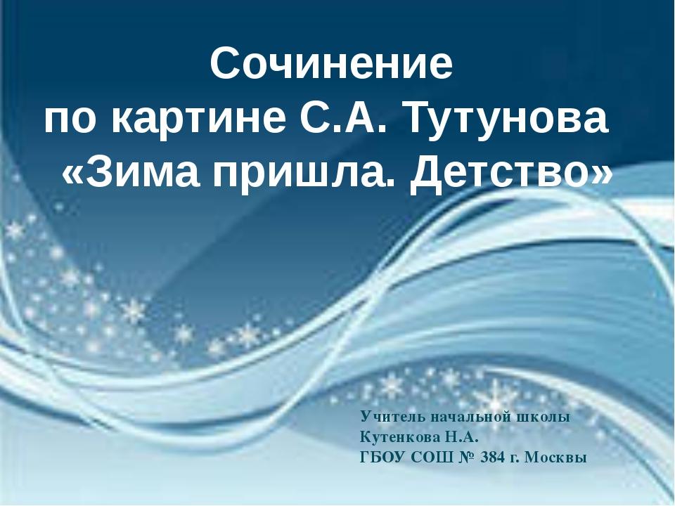 Сочинение по картине С.А. Тутунова «Зима пришла. Детство» Учитель начальной ш...