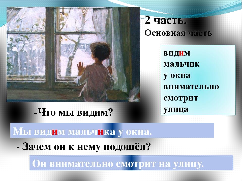 -Что мы видим? Мы видим мальчика у окна. - Зачем он к нему подошёл? Он внимат...