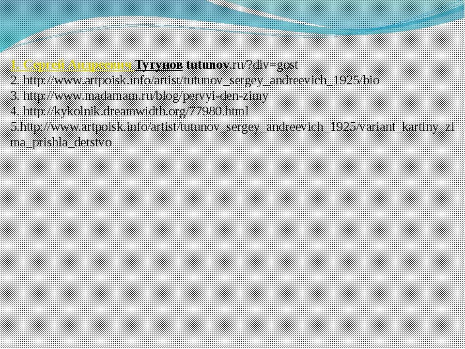 1. Сергей Андреевич Тутунов tutunov.ru/?div=gost 2. http://www.artpoisk.info/...