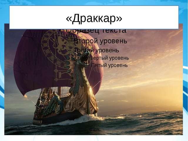 «Драккар»