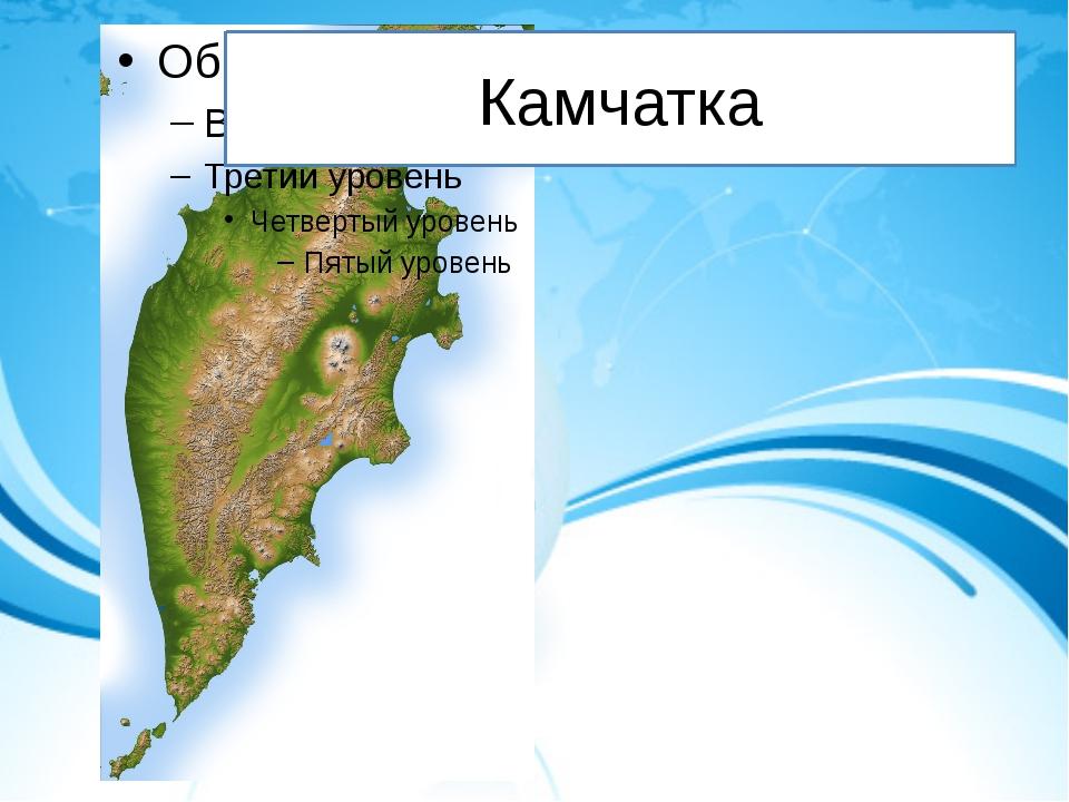 Камчатка
