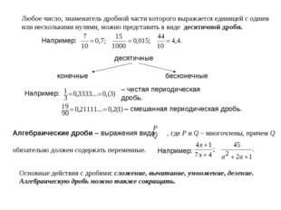 Основные действия с дробями: сложение, вычитание, умножение, деление. Алгебра