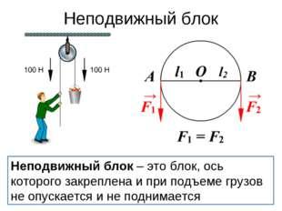 Неподвижный блок Неподвижный блок – это блок, ось которого закреплена и при п
