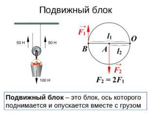 Подвижный блок Подвижный блок – это блок, ось которого поднимается и опускает