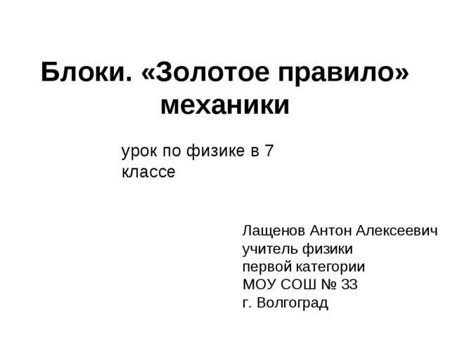 Блоки. «Золотое правило» механики урок по физике в 7 классе Лащенов Антон Але...