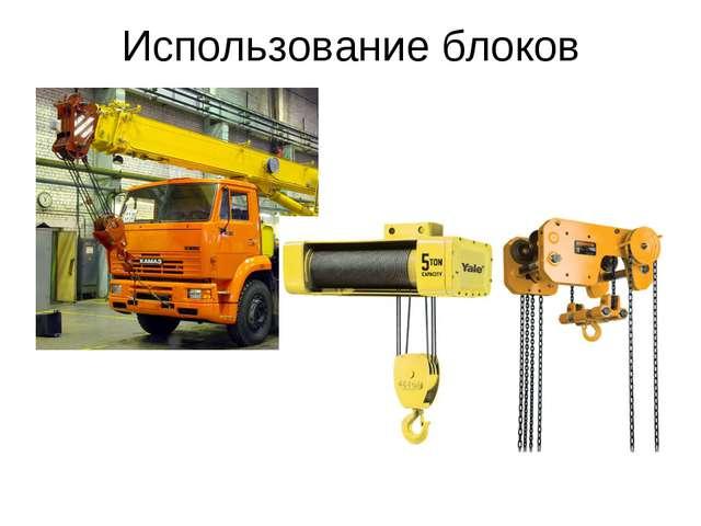 Использование блоков