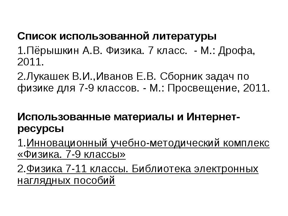 Список использованной литературы Пёрышкин А.В. Физика. 7 класс. - М.: Дрофа,...
