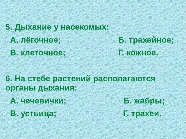 5. Дыхание у насекомых: А. лёгочное; Б. трахейное; В. клеточное; Г. кожное. 6...