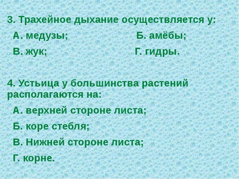 3. Трахейное дыхание осуществляется у: А. медузы; Б. амёбы; В. жук; Г. гидры....