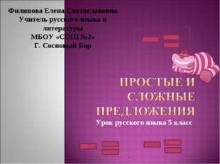 Урок русского языка 5 класс , Филинова Елена Святославовна Учитель русского я