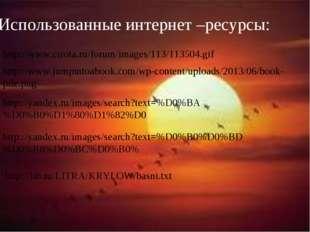Использованные интернет –ресурсы: http://www.cirota.ru/forum/images/113/11350