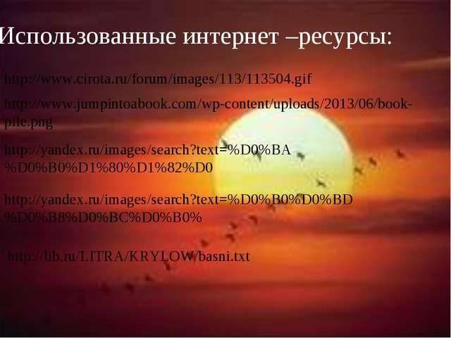 Использованные интернет –ресурсы: http://www.cirota.ru/forum/images/113/11350...