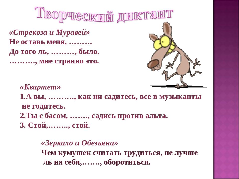 «Стрекоза и Муравей» Не оставь меня, ……… До того ль, ………, было. ………., мне стр...