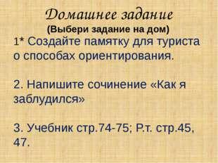Домашнее задание (Выбери задание на дом) 1* Создайте памятку для туриста о сп