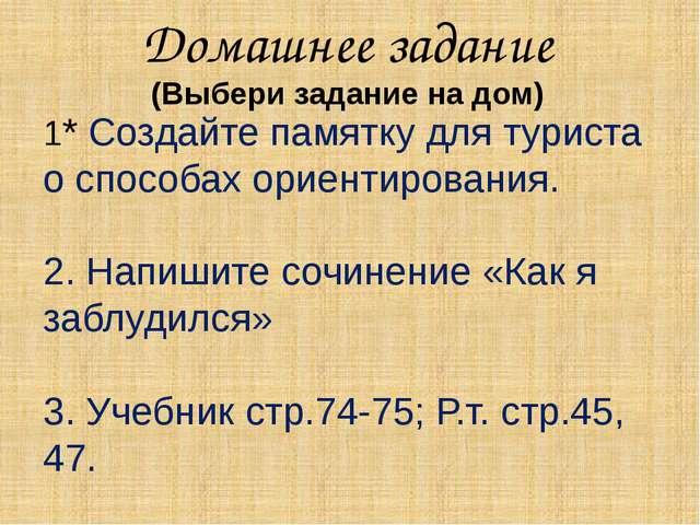 Домашнее задание (Выбери задание на дом) 1* Создайте памятку для туриста о сп...