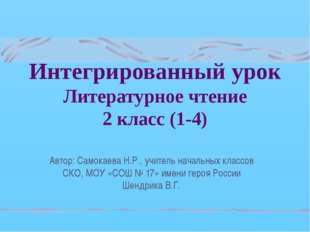 Интегрированный урок Литературное чтение 2 класс (1-4) Автор: Самокаева Н.Р.,