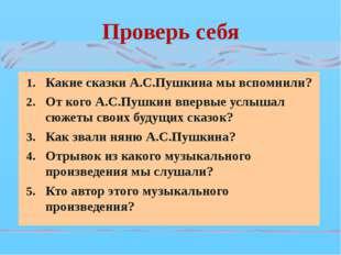 Проверь себя Какие сказки А.С.Пушкина мы вспомнили? От кого А.С.Пушкин впервы