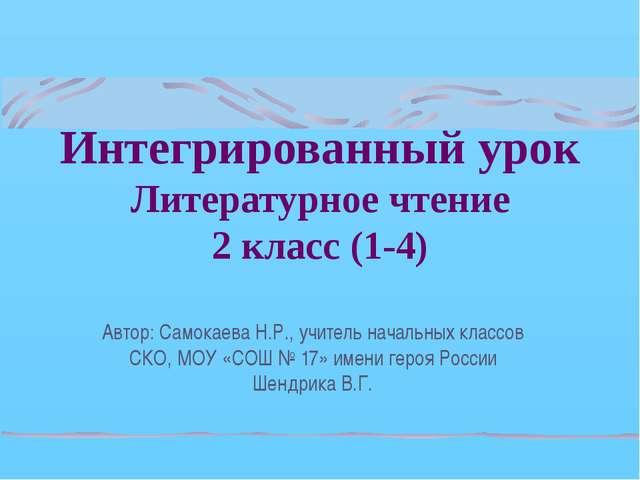 Интегрированный урок Литературное чтение 2 класс (1-4) Автор: Самокаева Н.Р.,...