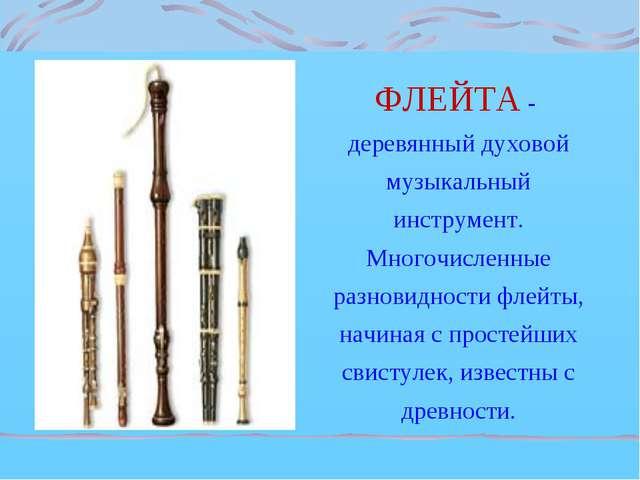 ФЛЕЙТА - деревянный духовой музыкальный инструмент. Многочисленные разновидно...
