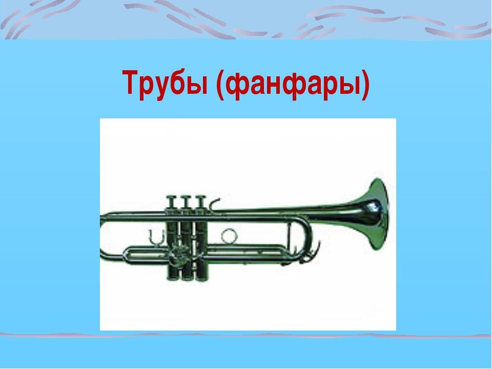 Трубы (фанфары)