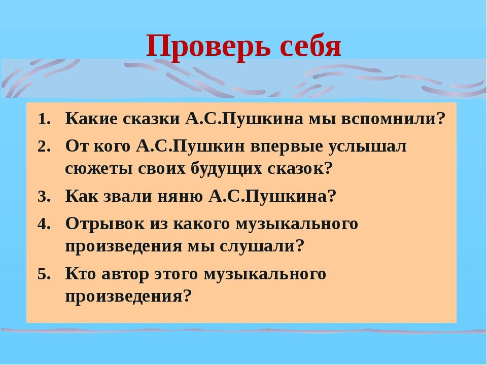 Проверь себя Какие сказки А.С.Пушкина мы вспомнили? От кого А.С.Пушкин впервы...