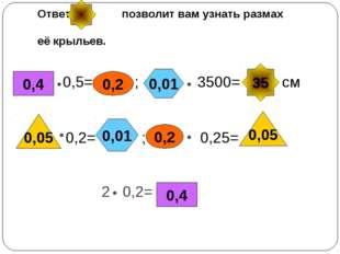 0,5= ; 3500= см 0,2= ; 0,25= 0,4 0,4 0,05 0,05 0,01 0,01 0,2 0,2 ● 2 0,2= ●