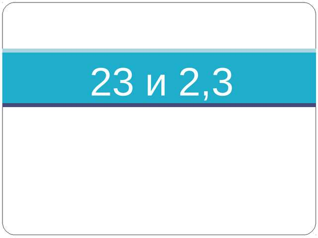 23 и 2,3