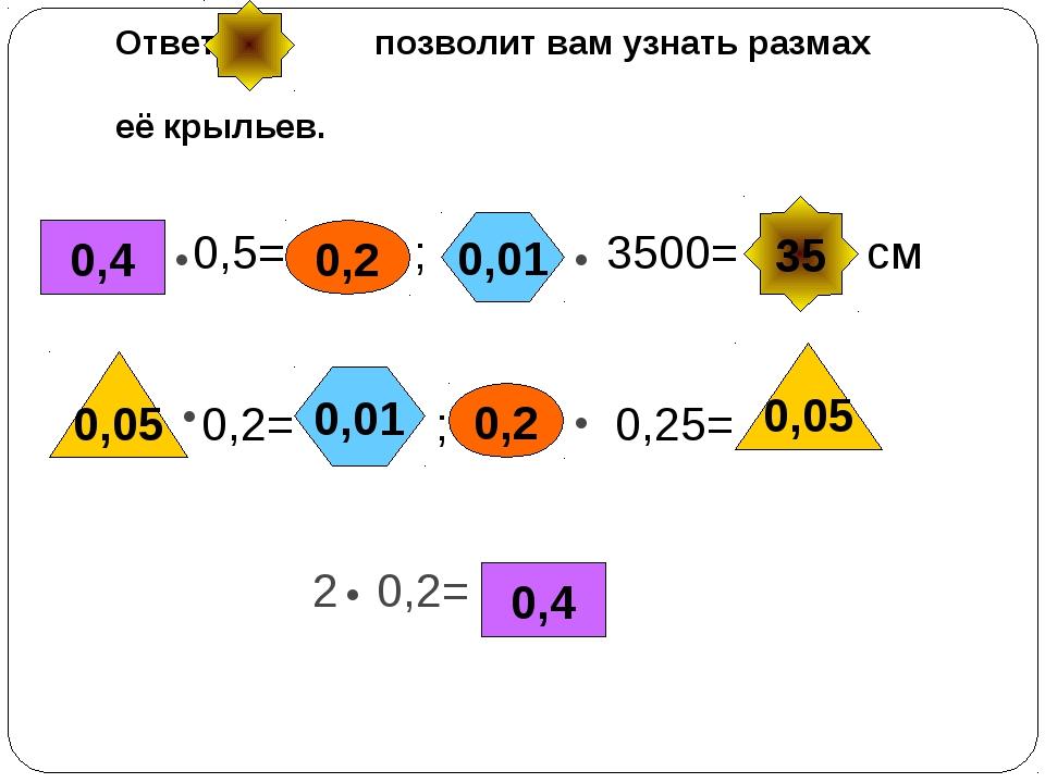0,5= ; 3500= см 0,2= ; 0,25= 0,4 0,4 0,05 0,05 0,01 0,01 0,2 0,2 ● 2 0,2= ●...