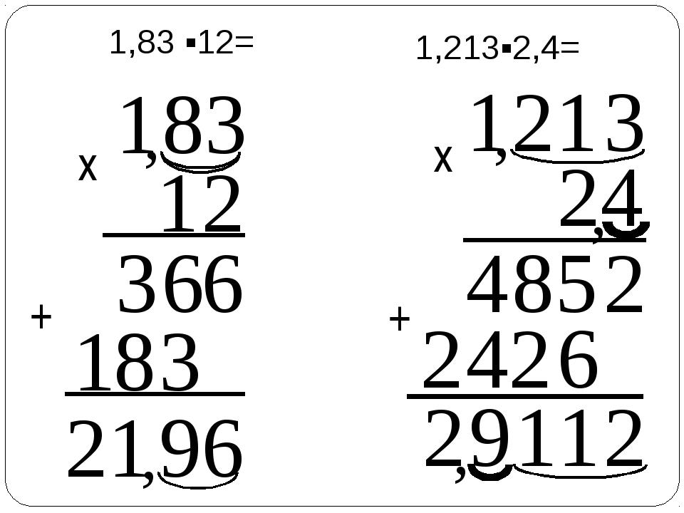 , х х , + + 1,83 ▪12= 1,213▪2,4=